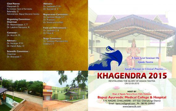 KHAGENDRA 2015